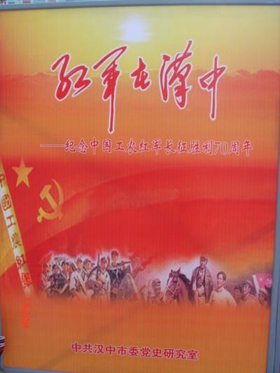 红军在汉中