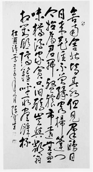 我的心真的受伤了王 吉他谱-随着改革开放和市场经济的迅猛发展,中国书法呈现出一派蓬勃发展的