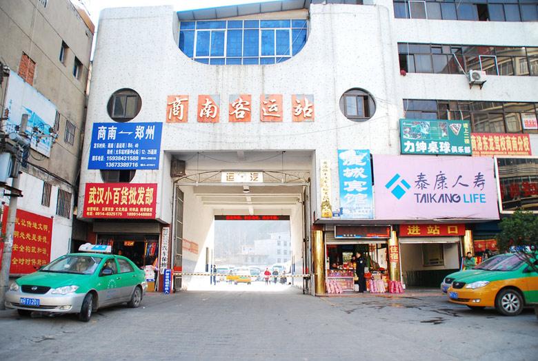 商南县客运站(商南县运司)