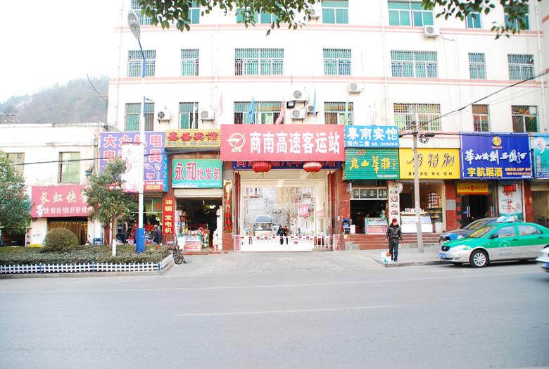 商南县长途客运站(市运司)