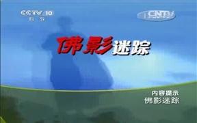 佛影迷�-南�m山