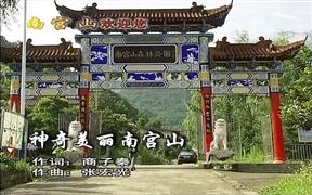 神奇美��南�m山(歌曲)