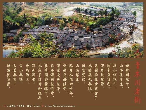 图说传奇古镇青木川 [photo by 楚汉]