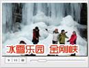 2014・踏雪金刚峡