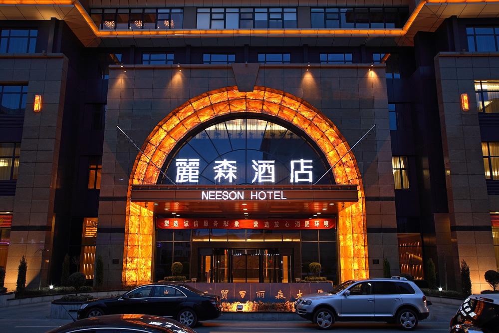 延安��森酒店