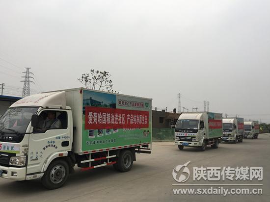 20万余瓶进口油脂驶出爱菊集团,运往西安市内各处。  张权伟摄