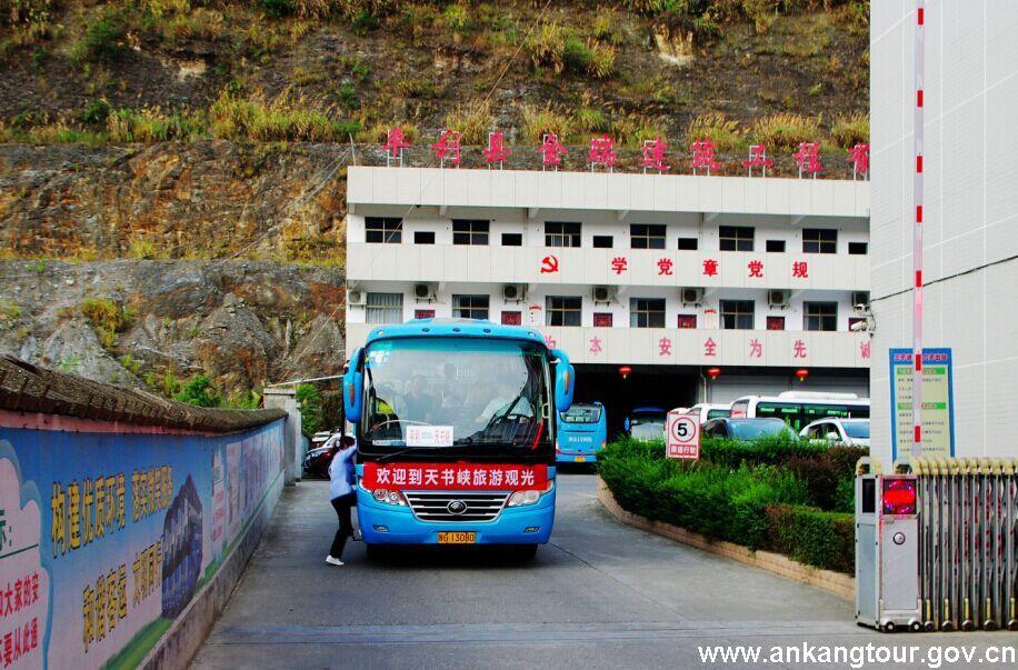 平利开通县城至天书峡旅游专线