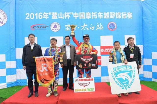 """2016""""鳌山杯""""摩托车越野锦标赛在太白县精彩上演"""