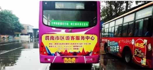 """""""多彩渭南""""形象宣传亮相渭南公交"""
