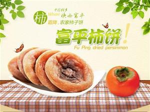 富平庄里合儿饼的进宫之路[图]