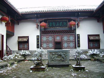 三沈纪念馆