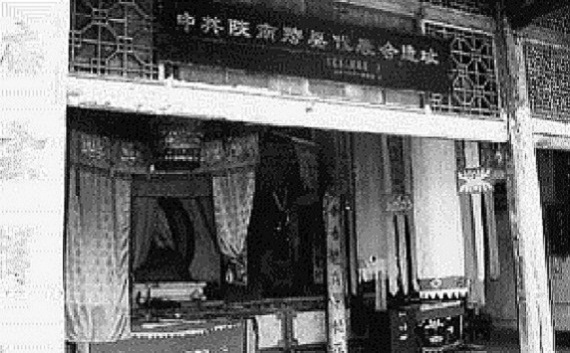 抗战革命基石中共陕南特委会旧址――龙岗寺