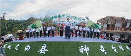 2016宝鸡市文化旅游节开幕式