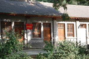 中共中央西北局革命旧址