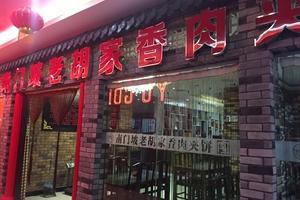 延安南门坡老胡家香肉夹饼