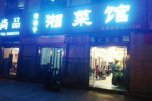 老巷子湘菜馆