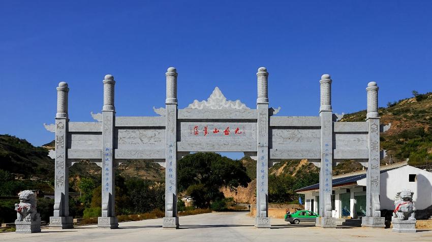 志丹九吾山森林公园