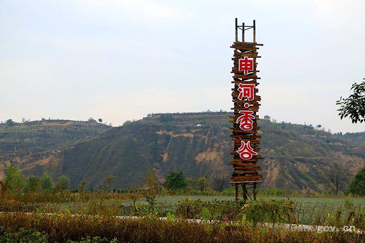 申河香谷之秋