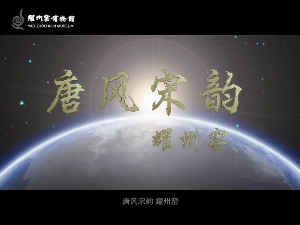 耀州窑宣传片