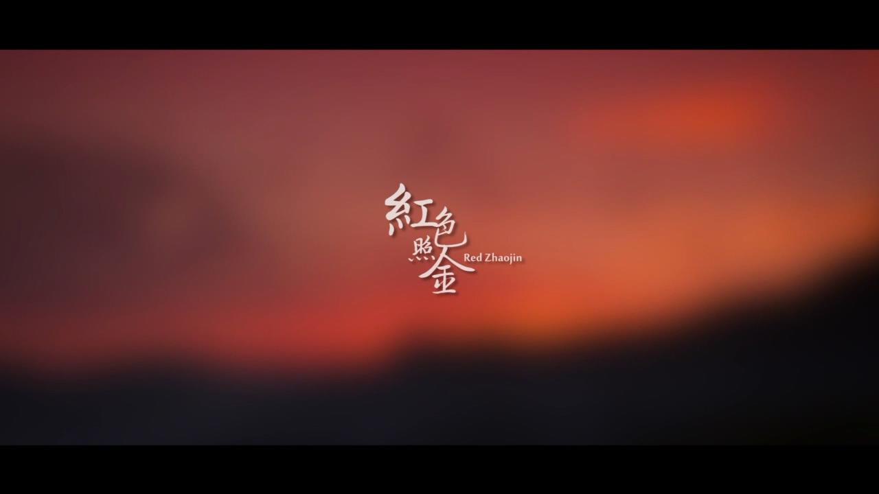 《红色照金》形象宣传片