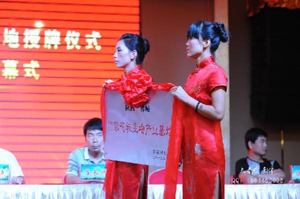 """2012韩城""""花椒节"""""""