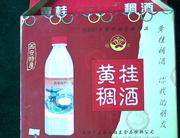 户县黄桂稠酒
